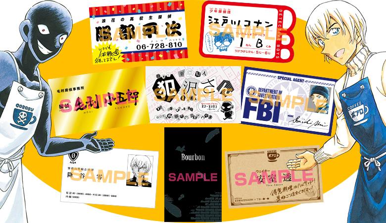 名探偵コナン ゼロの執行人 名刺再販 追加デザイン