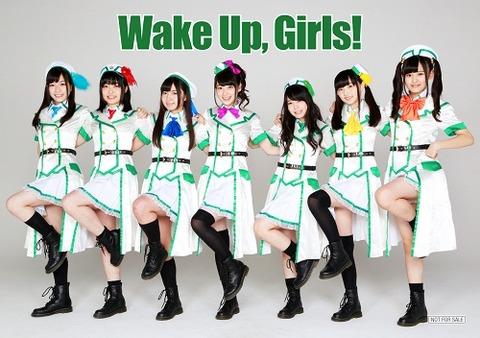 声優ユニット Wake Up, Girls! 解散