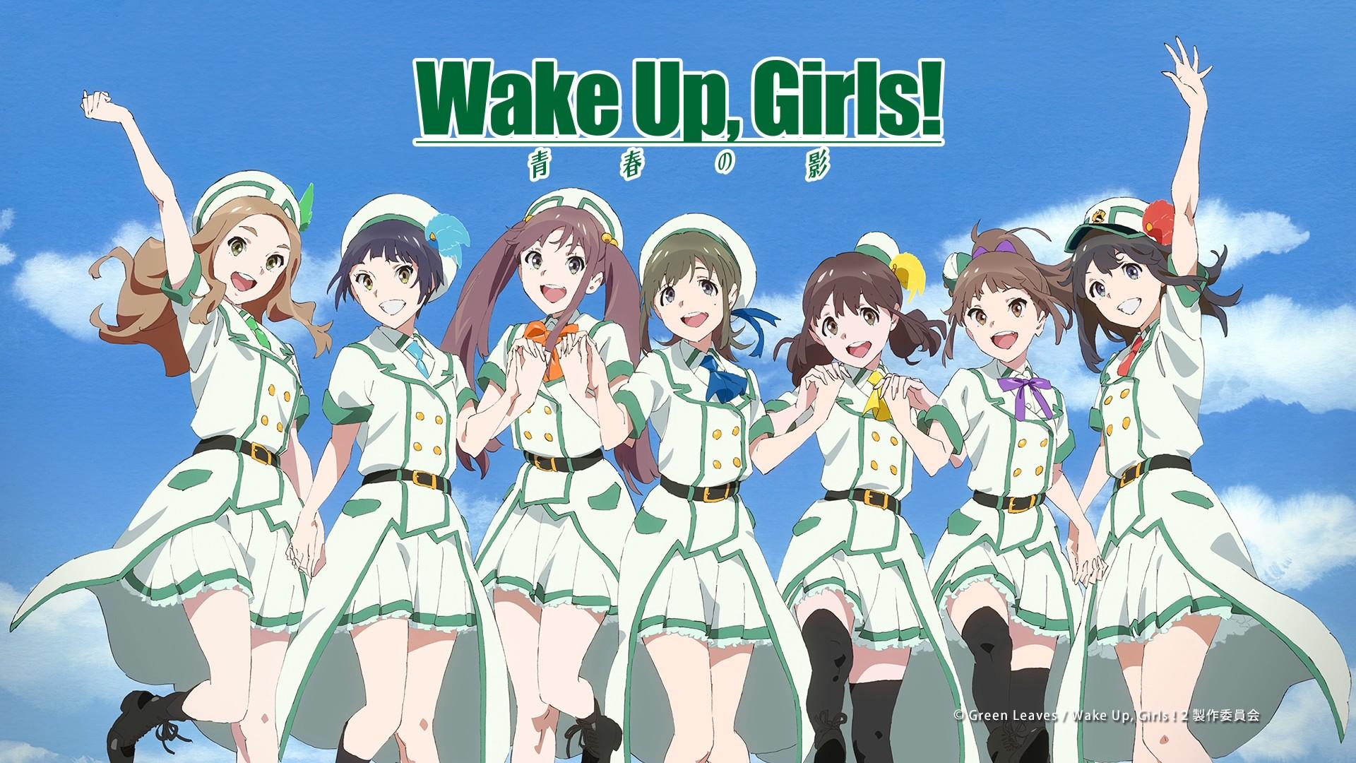 Wake Up, Girls エイベックス 声優アイドル