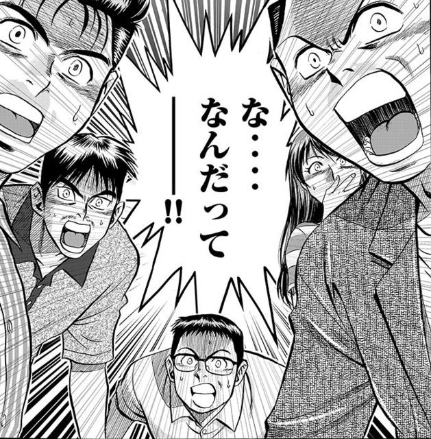 MMR 漫画 731部隊 300人委員会