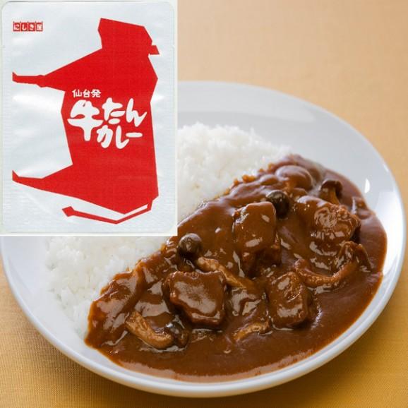 にしきや 仙台牛タンカレー