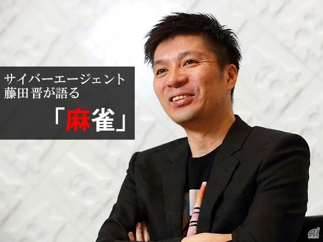 麻雀Mリーグ発足した藤田晋氏