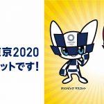 2020年オリンピックのマスコットキャラ名前ミライトワとソメイティ