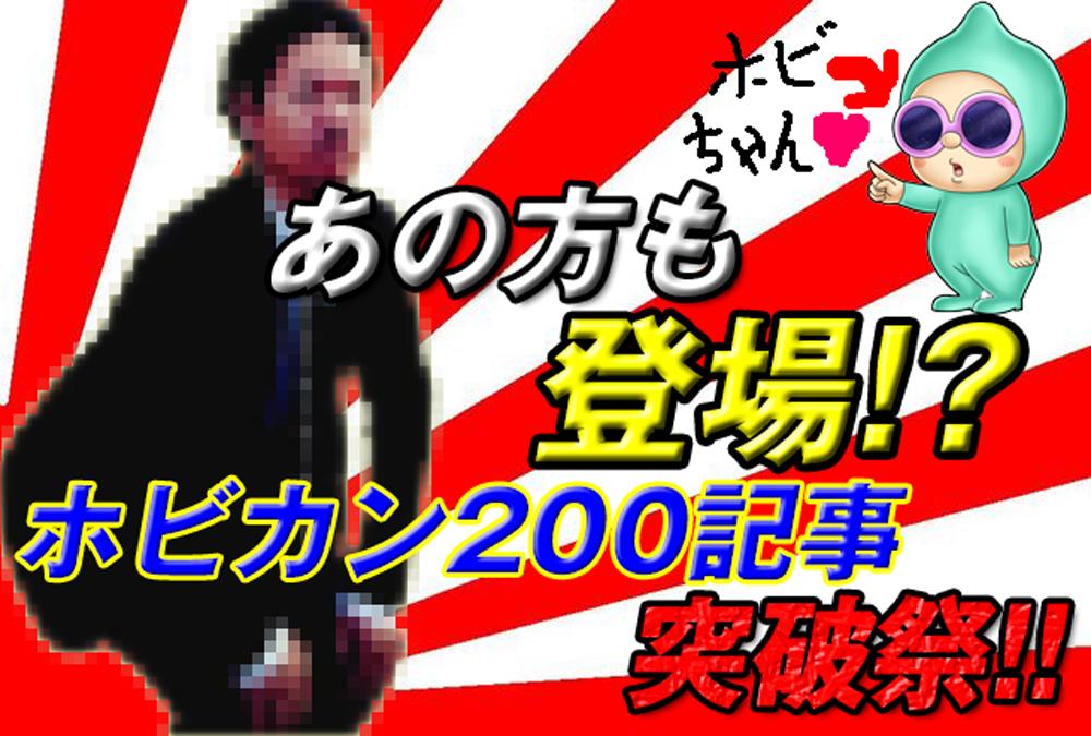ホビカン200記事 達成記念