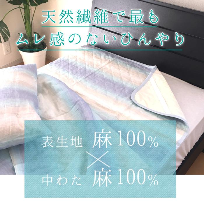 夏場の寝具天然繊維「麻」
