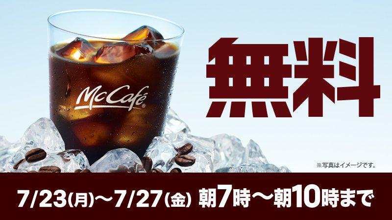 マクドナルドのプレミアムアイスコーヒーが無料