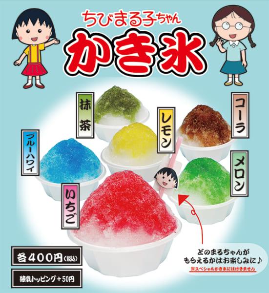 この夏はちびまる子ちゃんのかき氷が発売