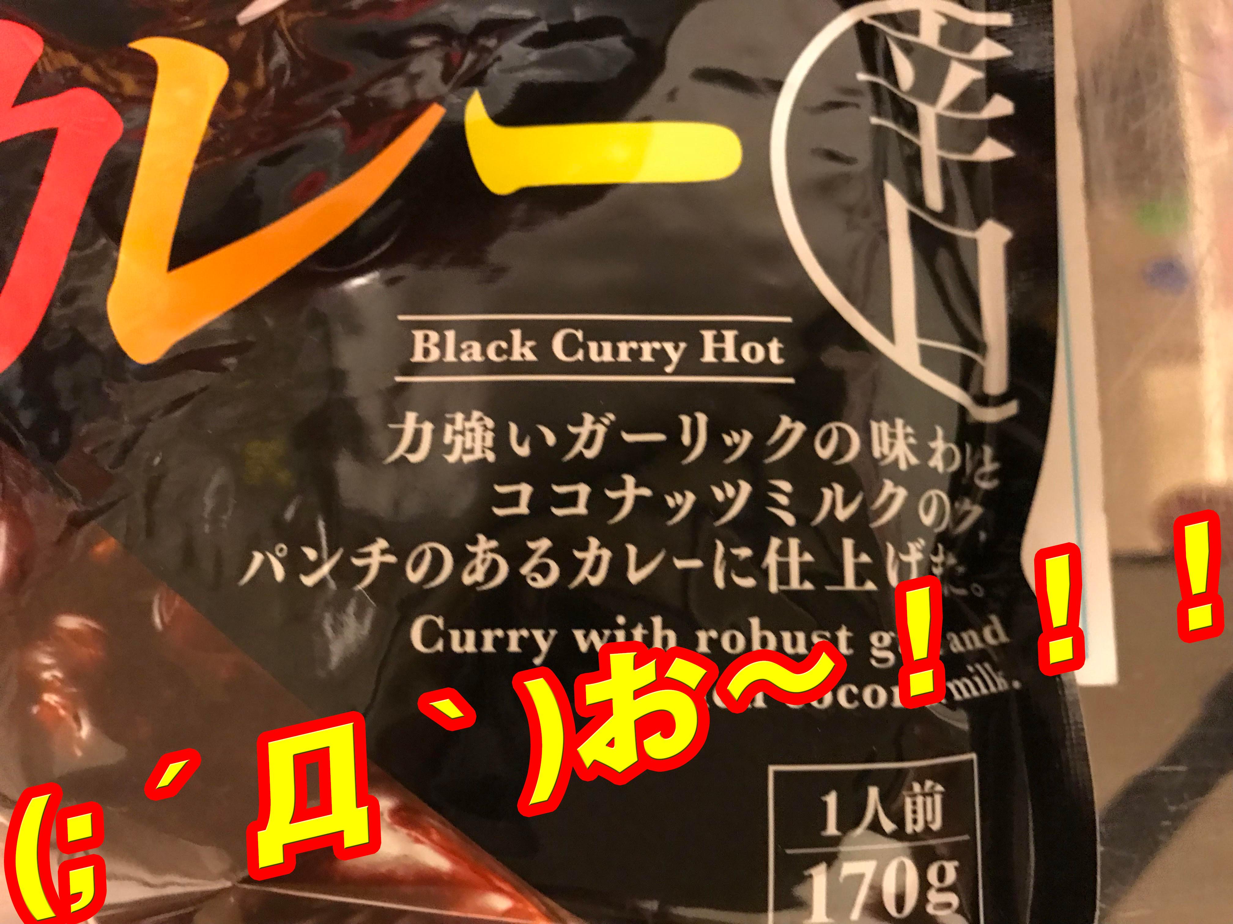 ダイソー ブラックカレー 108円