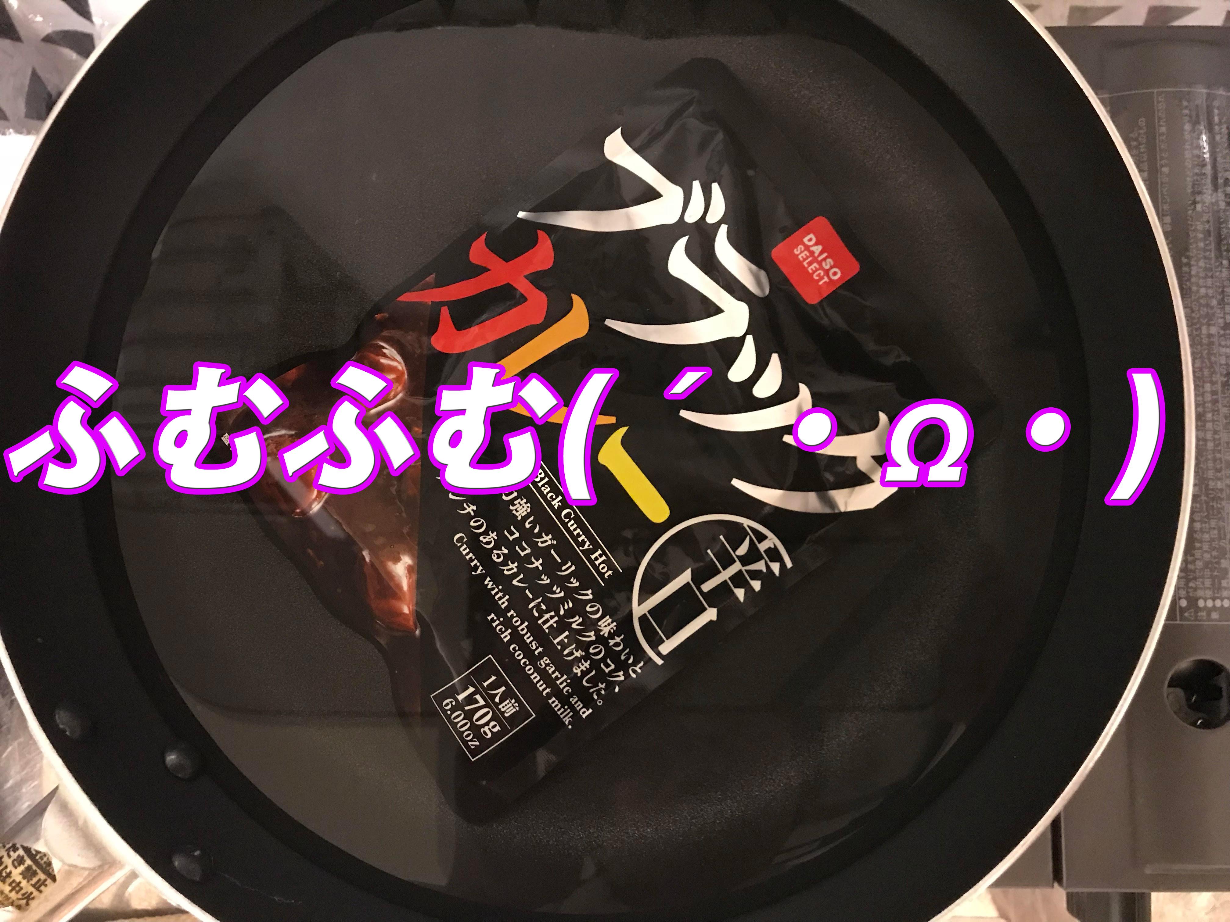 レトルトカレー 湯銭