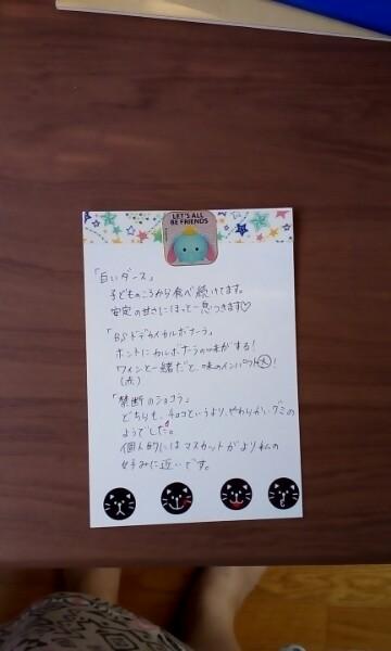 懸賞アレンジ文字の書き方