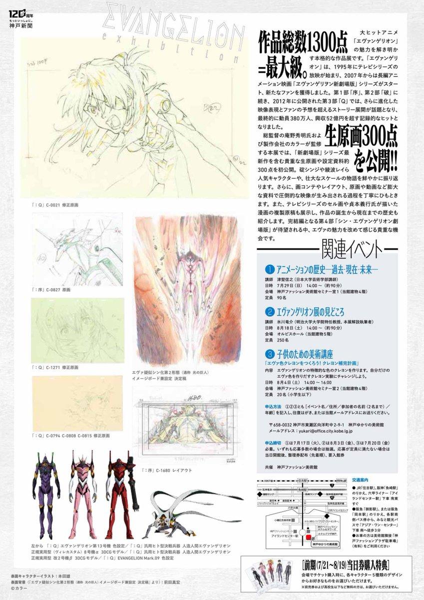 神戸ゆかりの美術館 エヴァンゲリオン展みどころ