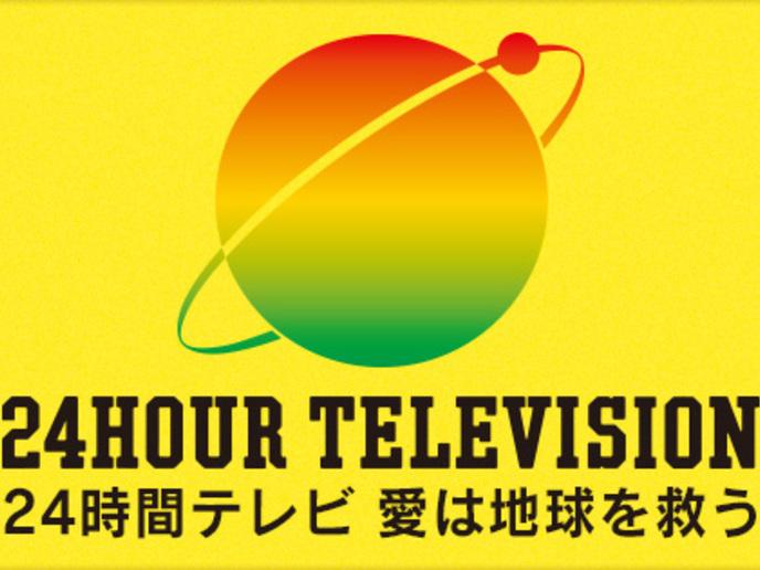 2018年 24時間テレビ アイは地球を救う