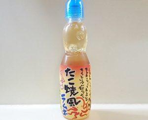 大阪のたこ焼きラムネの味は美味しい