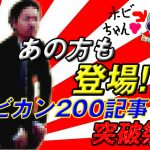 ホビカン200記事突破記念