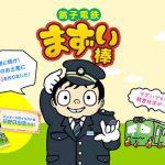 8月3日から銚子電鉄がまずい棒を発売