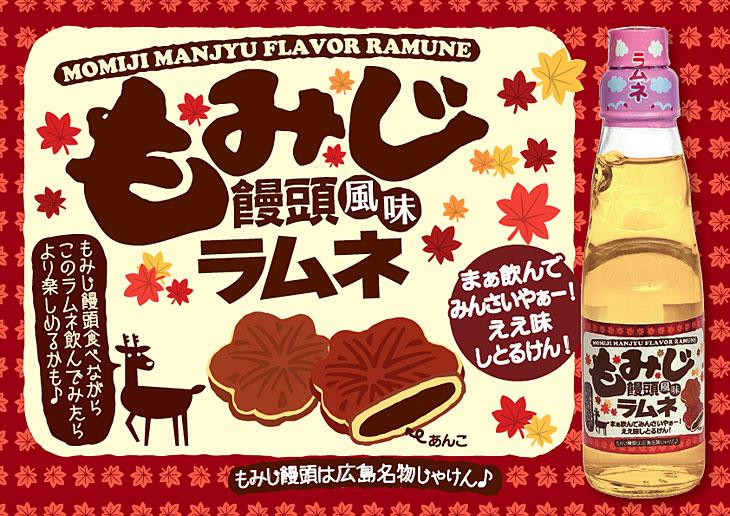 広島のもみじ饅頭ラムネが美味しい