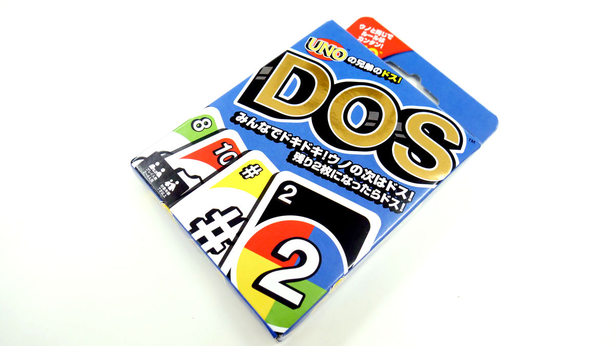 UNOが進化!新カードゲーム「DOS」