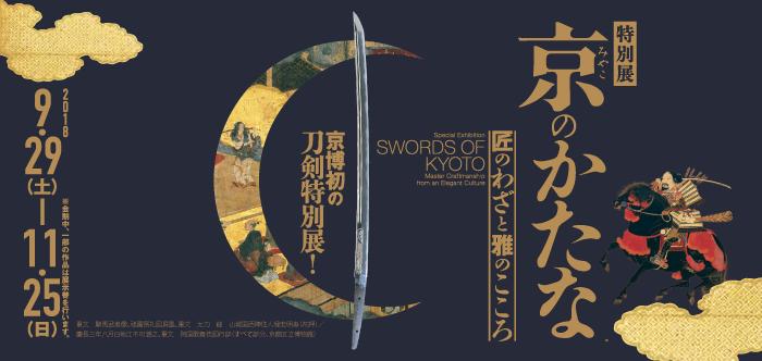 京のかたな展開催記念新規描き下ろしイラストが20点