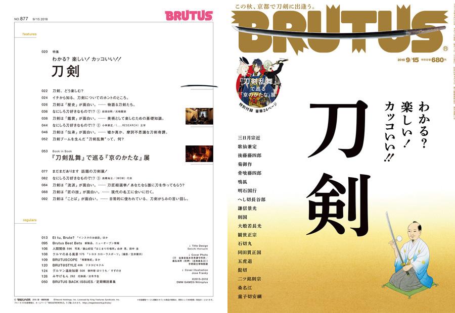 刀剣乱舞の新規イラストが大量掲載のBRUTUS