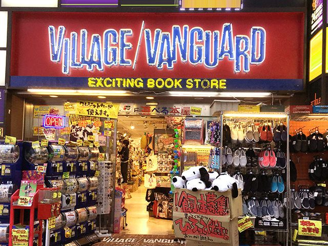 ヴィレッジヴァンガードの欲しくなるアイテム