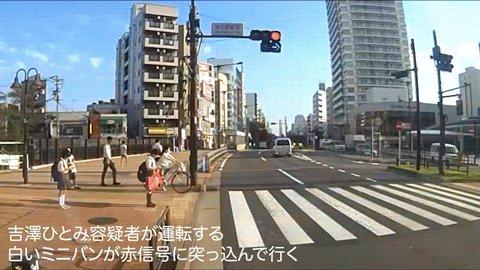 吉澤ひとみ ひき逃げ