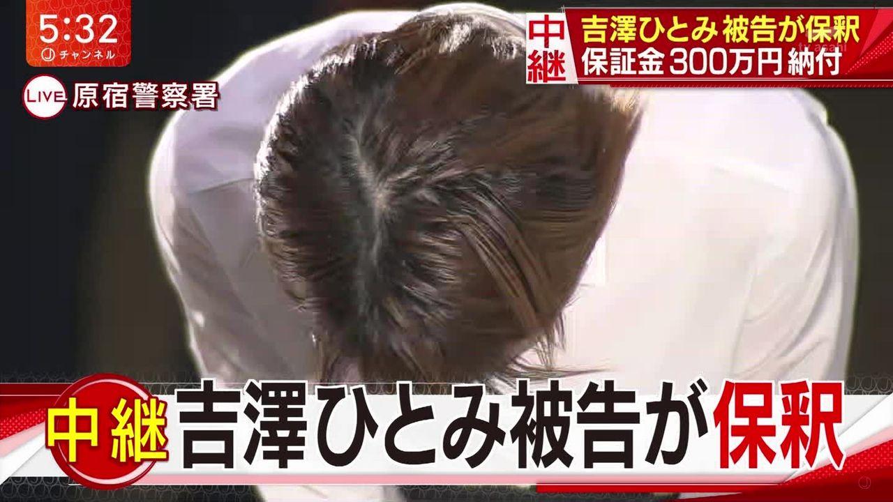 吉澤ひとみ 釈放 この度は誠に申し訳ありませんでした