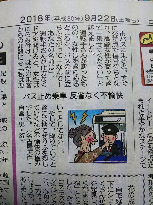 名古屋市バス 老婆