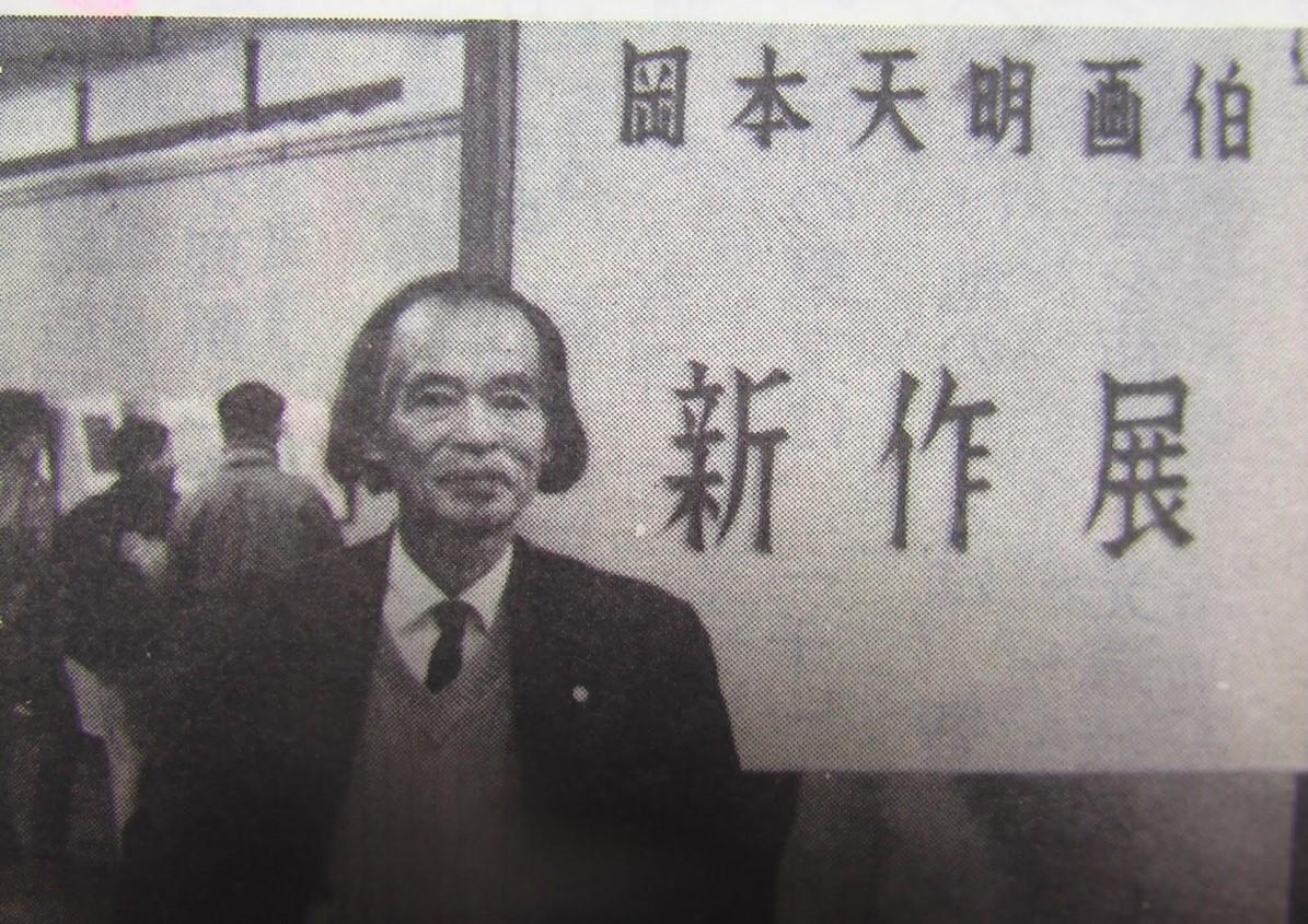 日月神示 画家 岡本天明