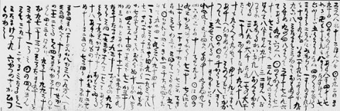 日本の預言書 日月神示
