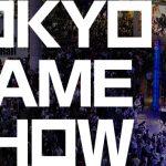 東京ゲームショウ2018の出展情報が続々発表