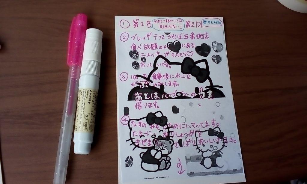修正ペンとラメペン、キャラクターの特徴を活かしてピンク色で効果アップ