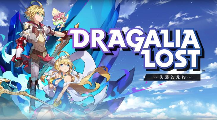 本日配信『ドラガリアロスト』平成最後の王道ゲームになるか