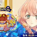 女性向けリズムゲームアイ★チュウでビンゴイベント~ファイトのエール!