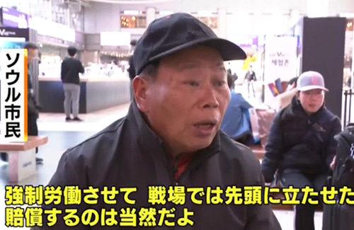 【徴用工訴訟】ソウル市民国民の声