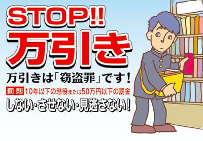【意味不明】男性警部➝芳香剤欲しいけど金もったいないな➝せや!万引きしたろ!➝バレて警備員にケガまで負わせるも・・・不起訴処分