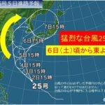 台風25号 日本列島 直撃の可能性