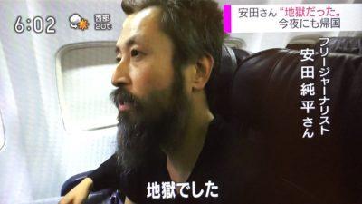 安田純平 過酷な状況語る