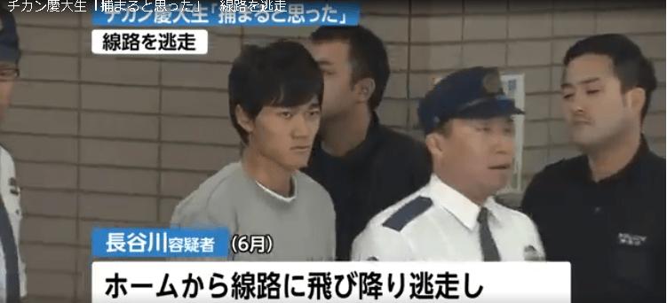 慶応大生 痴漢 容疑 逮捕