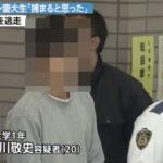 慶応大生 痴漢 逮捕