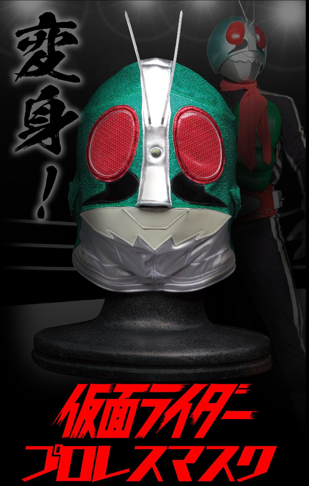 プロレス界に衝撃!仮面ライダーが「プロレスマスク」に変身!