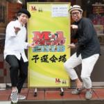 ルーキーズの森田まさのり漫才コンビ『漫画家』が「M-1グランプリ2018」3回戦進出の快挙!