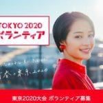 東京五輪のボランティア応募数がすでに募集人数を上回ったらしい!