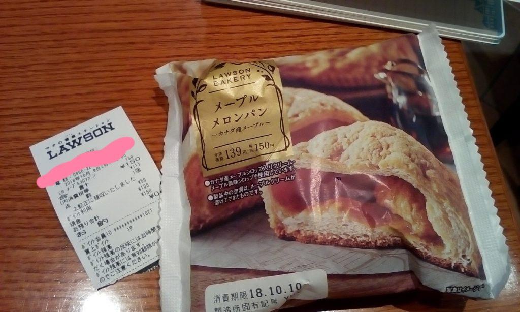 【コンビニ】まだ16時になっていないのに?!在庫わずか1個になるパンとは