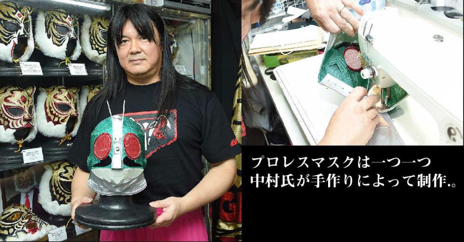 プロレスラー必見!仮面ライダーが「プロレスマスク」に変身!