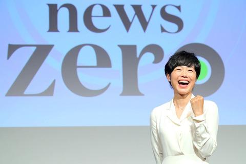【視聴率】「news zero」半減回も・・それでも有働アナの挑戦続く!
