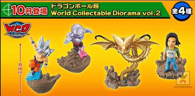 【ドラゴンボール】10月登場のプライズゲーム用景品がクオリティ高すぎる!