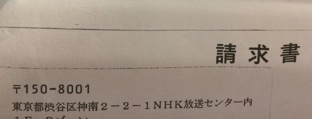 NHK 不祥事 メディア 取り上げない