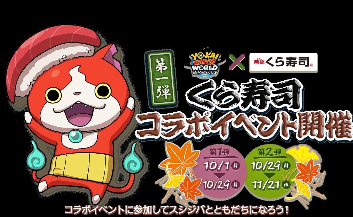 本日から「妖怪ウォッチ ワールド」×「くら寿司」コラボイベントが開催