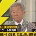 【これはまずい】みのもんた『朝鮮半島と日本が戦争したという事は事実だからね』➝共演者から叩き上げられる