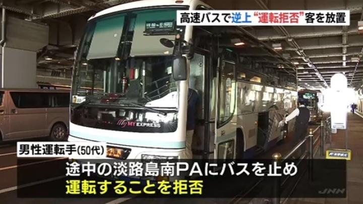 【はぁ~?】高速バスの新人運転手が走行中、指導員にギアの指示を受ける➝ブチ切れて運転拒否、客を1時間放置する事態に!